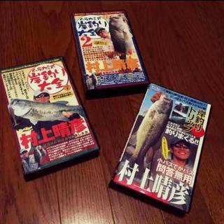 ダイワ(DAIWA)の【即購入可能】中古 常吉 村上晴彦 バス釣り ビデオ3本セット(送料込み)(その他)