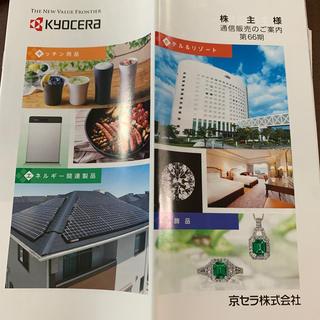 キョウセラ(京セラ)の京セラ 株主優待(ショッピング)