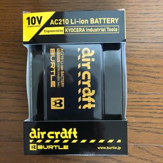 バートル(BURTLE)のバートル エアークラフト バッテリー(バッテリー/充電器)
