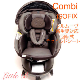 コンビ(combi)のコンビ*ISOFIX*ハイグレードモデル*新生児対応*クルムーヴスマート(自動車用チャイルドシート本体)