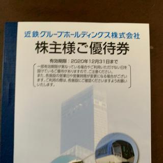 キンテツヒャッカテン(近鉄百貨店)の近鉄 株主優待(鉄道乗車券)