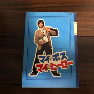 ジャニーズ(Johnny's)のマイ★ボス マイ★ヒーロー DVD-BOX DVD  マイボスマイヒーロー(TVドラマ)