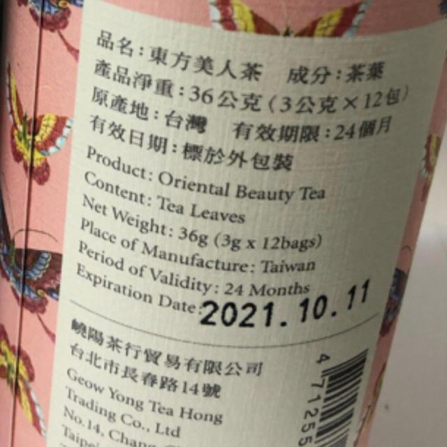 KALDI(カルディ)の嶢陽茶行 GEOW YONG TEA HONG 台湾 お茶  食品/飲料/酒の飲料(茶)の商品写真