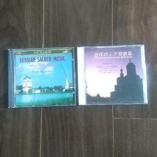 ロシア聖歌  CD2枚(その他)
