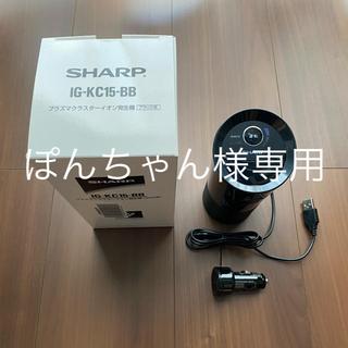 SHARP - プラズマクラスターイオン発生機 車載用