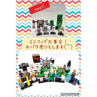 マイクラ マインクラフト Minecraft レゴ 互換品 ミニフィグ(積み木/ブロック)