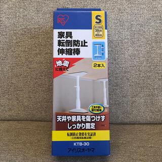 アイリスオーヤマ(アイリスオーヤマ)の家具転倒防止伸縮棒(30〜40cm)(防災関連グッズ)