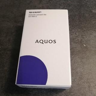 アクオス(AQUOS)のチートイ様専用 新品 AQUOS sense3 lite シルバーホワイト(スマートフォン本体)