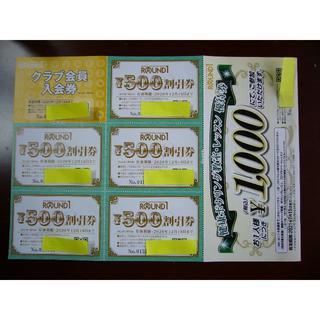 ラウンドワン 株主優待500円券5枚+クラブ会員入会券1枚+健康ボウリン教室(ボウリング場)