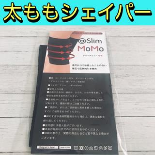 @SLIM MOMO -アットスリムモモ-   【太ももシェイパー】(その他)