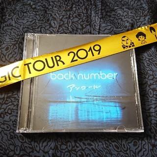 バックナンバー(BACK NUMBER)のback number 『アンコール』 CD2枚組 金テープ付き(ポップス/ロック(邦楽))