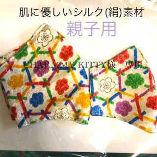 親子用 シルク(絹) インナーマスク 7枚組(外出用品)