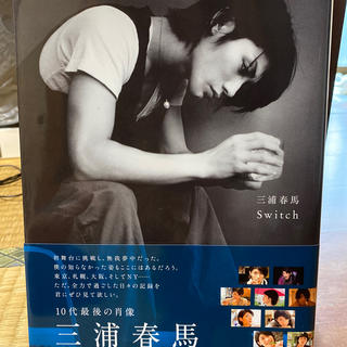マガジンハウス(マガジンハウス)のSwitch 三浦春馬写真集(男性タレント)