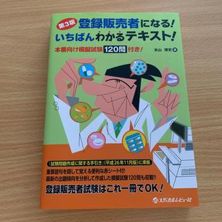 登録販売者になる!いちばんわかるテキスト! 第3版(健康/医学)
