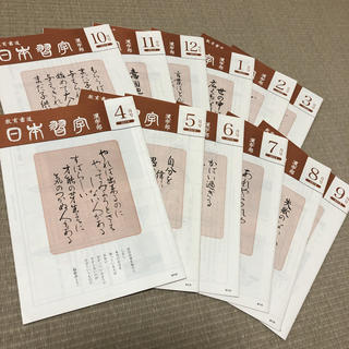 日本習字*漢字部手本セット(書)