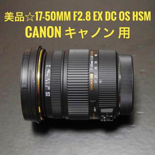 Canon - 美品 SIGMA 17-50mm F2.8 EX DC OS HSM  キャノン