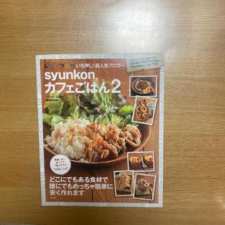 syunkonカフェごはん 2(料理/グルメ)