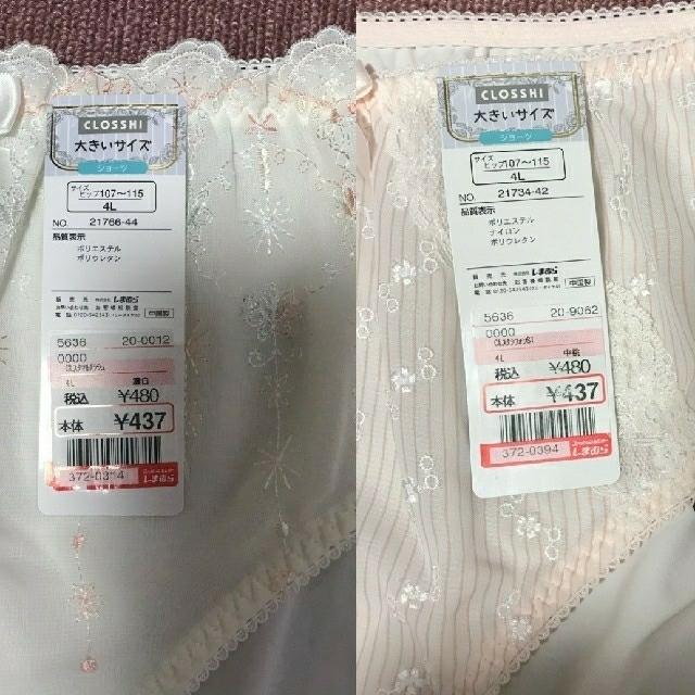 しまむら(シマムラ)のしまむら ショーツ 4Lサイズ 2枚          b レディースの下着/アンダーウェア(ショーツ)の商品写真