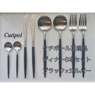 クチポール ブラック×シルバー 正規品 新品 未使用 送料無料 ディナー8本(カトラリー/箸)