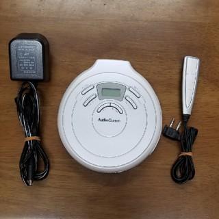 オームデンキ(オーム電機)のリモコン付きポータブルCDプレイヤー(ポータブルプレーヤー)