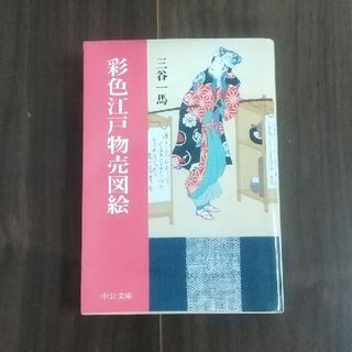 彩色江戸物売図絵(文学/小説)