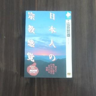 日本人の宗教感覚(人文/社会)