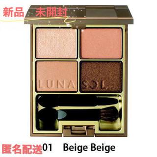 ルナソル(LUNASOL)のルナソル スキンモデリングアイズ  #01 Beige Beige (アイシャドウ)