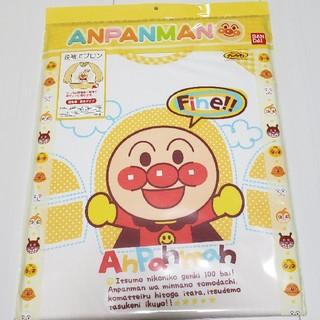 アンパンマン - 新品未開封アンパンマン長袖食事用エプロン