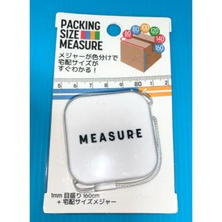 パッキングサイズ測定メジャー(ラッピング/包装)