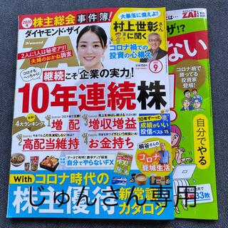 ダイヤモンド社 - ダイヤモンド ZAi (ザイ) 2020年 09月号