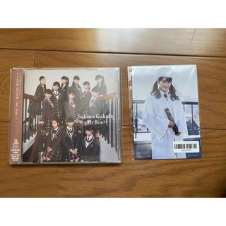 さくら学院 CD+DVD 「2017年度My Road」初回限定「学院盤」(アイドルグッズ)