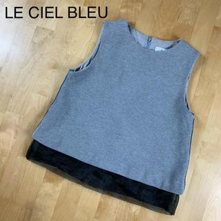 ルシェルブルー(LE CIEL BLEU)の【LE CIEL BLEU】ル シェル ブルー ノースリーブ ベスト グレー L(ベスト/ジレ)