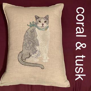 アッシュペーフランス(H.P.FRANCE)のcoral & tusk  クッション 猫 中材付き(クッション)