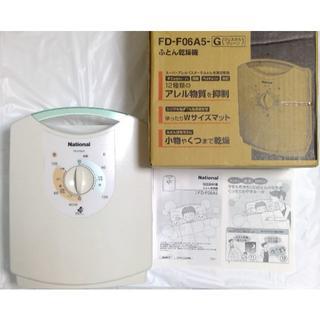 パナソニック(Panasonic)のPanasonic ふとん乾燥機 クリスタルグリーン FD-F06A5-G(衣類乾燥機)