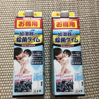 ウエキ(Ueki)の除菌タイム お得用 2本セット(日用品/生活雑貨)