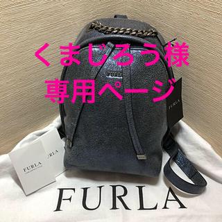 フルラ(Furla)の正規品 FURLA フルラ リュック タグ付き 新品未使用 送料込み(リュック/バックパック)