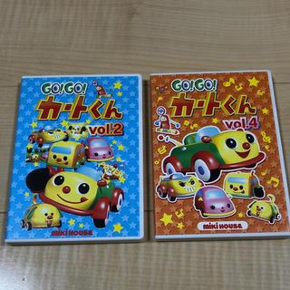 ミキハウス(mikihouse)のGO!GO!カートくんvol.2、4(キッズ/ファミリー)