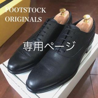 トゥモローランド(TOMORROWLAND)のFOOTSTOCKORIGINALS 革靴(ドレス/ビジネス)