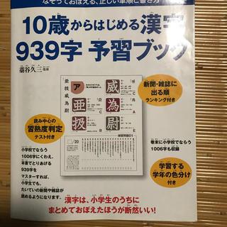 10歳からはじめる漢字939字予習ブック なぞっておぼえる、正しい筆順と書き方(語学/参考書)