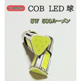 【2個セット】激光 12V COB光源  LED 1156  シングル球 バック(汎用パーツ)