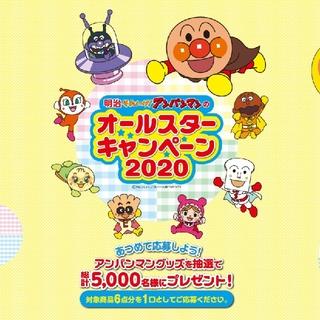 2020 r1 キャンペーン