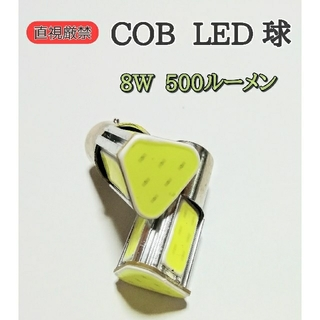 【2個セット】激光 12V COB光源  LED 1156  シングル球 バック(メンテナンス用品)