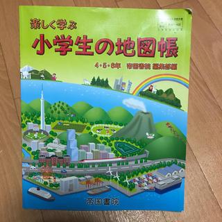 小学生の地図帳 4.5.6年 帝国書院(語学/参考書)