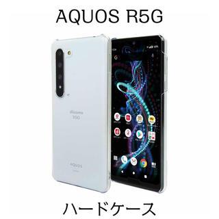 AQUOS R5G ハードケース クリア ストラップホール付(Androidケース)