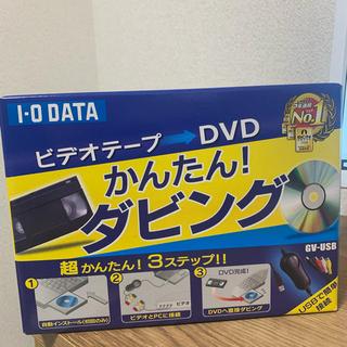 アイオーデータ(IODATA)のアイオーデータ ビデオテープ簡単ダビングソフト(PC周辺機器)