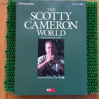 スコッティキャメロン(Scotty Cameron)のスコッティキャメロンワールド(雑誌)(その他)