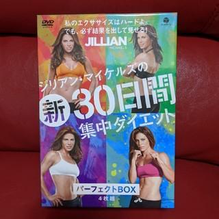 ジリアン・マイケルズの新30日間集中ダイエットパーフェクトBOX DVD(趣味/実用)