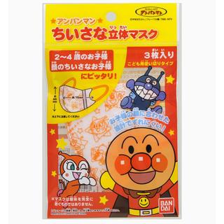 【2枚のみ】アンパンマン ちいさな 立体マスク(その他)