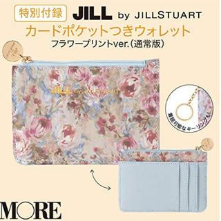 ジルバイジルスチュアート(JILL by JILLSTUART)のMORE8月号付録 カードポケット付きウォレット(コインケース)