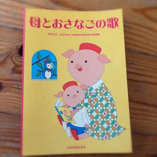 幼児向け 歌の本(絵本/児童書)